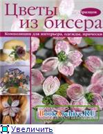 Книги и журналы по бисерной флористике 35d8b3d4a0d5t