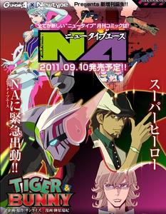 Новый манга-журнал «Newtype Ace» Dbb3721a9e9f