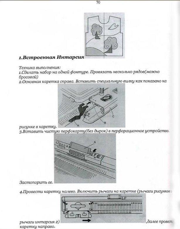 Начальный курс по обучению вязания на вязальной машине SILVER REED   - Страница 4 470d45694350