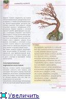 деревья-бисер B35c32773041t
