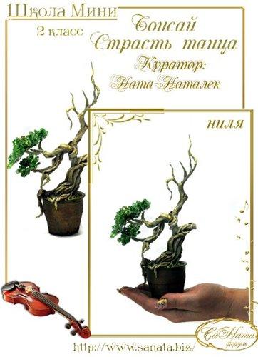 Выпуск работ Школы мини 2 класс 00d90743425dt