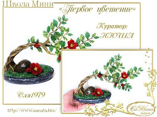 """Выпуск Школы Мини - """"Первое цветение"""" 19ff54179d43t"""