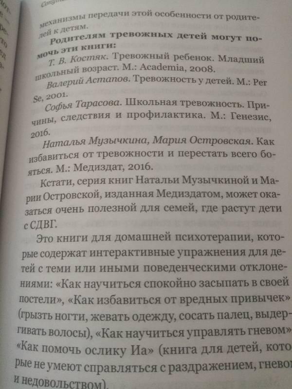 Моя книжка про СДВГ :) - Страница 12 2dec42759785