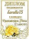"""Поздравляем победителей конкурса """"Оранжерея. Розы""""! Ee11cd36c1dbt"""