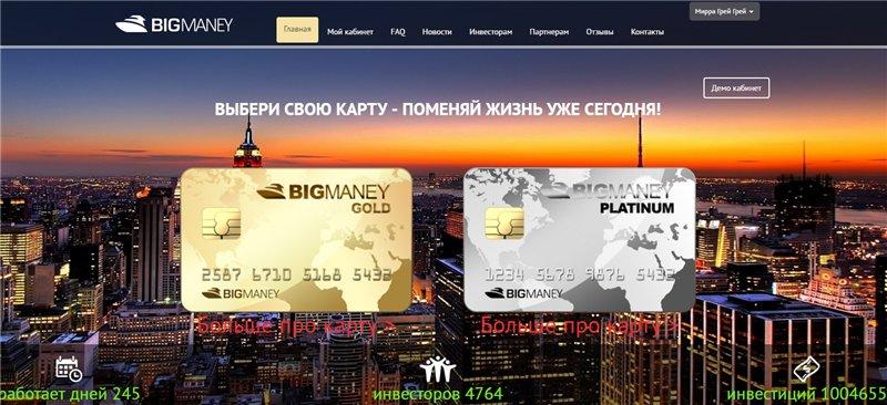 BIG MANEY - bigmaney.com достойный инвест  проект - Страница 2 C30934ad1c96