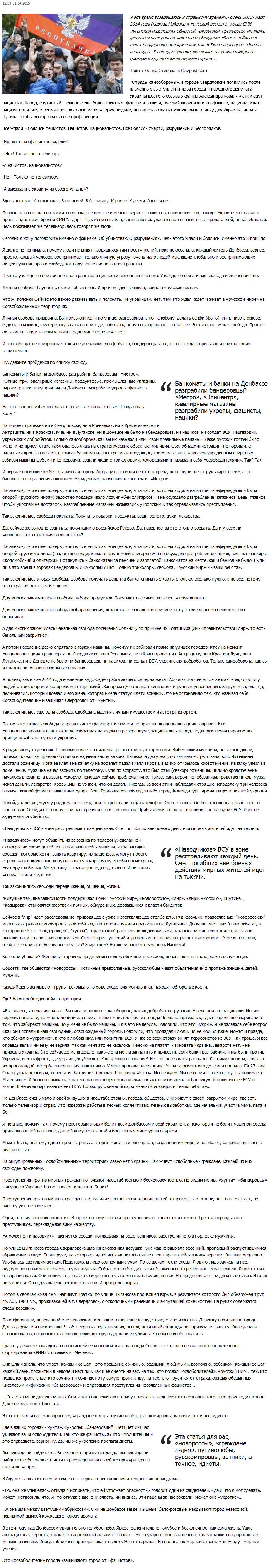 """Про """"граждансую войну"""" на Украине в двух словах 620c52a1e20b"""