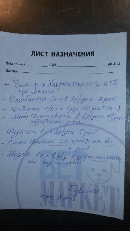 Москва, Селли, сука 10+ - Страница 2 59916774bc4b