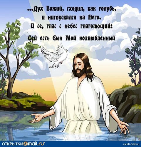 Праздник 19 января - Крещение Господне (Богоявление) 171895644574