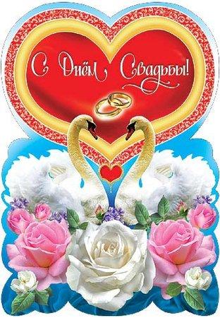 Поздравляем Светлану(Украиночку) с годовщиной свадьбы!  1291423302d2