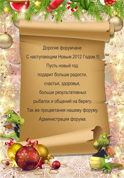 С новым годом !!! B725c018b6aa