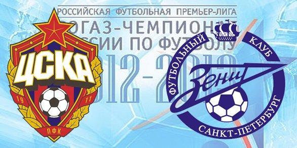 Чемпионат России по футболу 2012/2013 C856fb89c95f