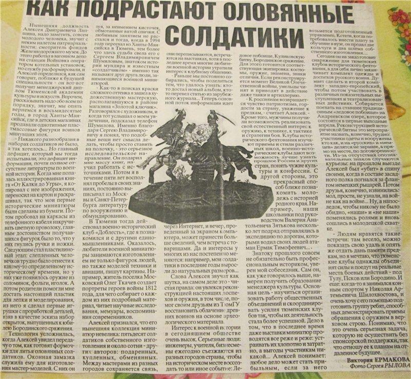 История военно-исторического и модельного движения в Тюмени. 0421cc2cc6e4