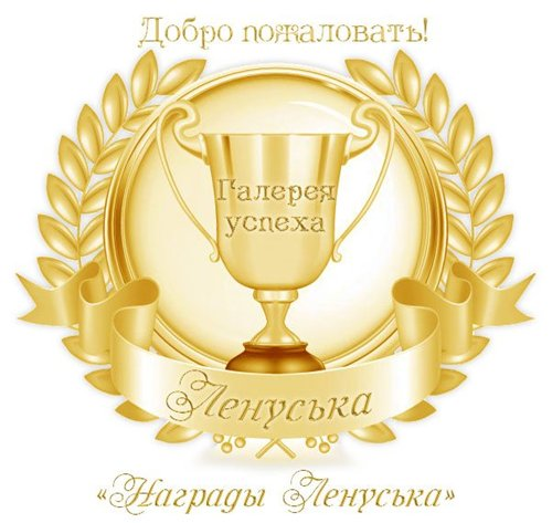 Награды Ленуська 67bfd8a70d91t