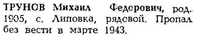 Труновы из Липовки (участники Великой Отечественной войны) - Страница 2 5a257e0a164c