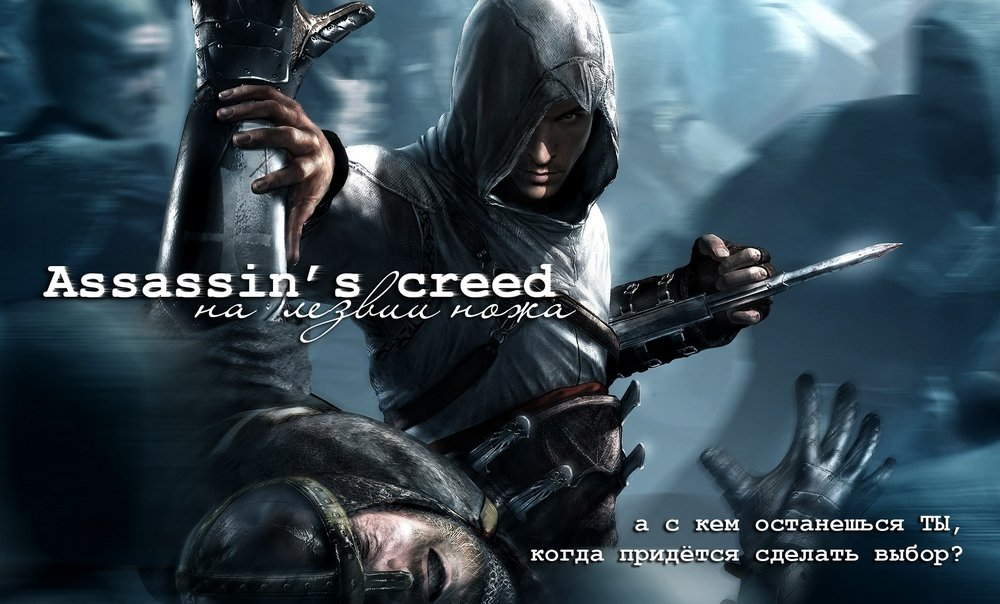 Assassins Creed || На лезвии ножа