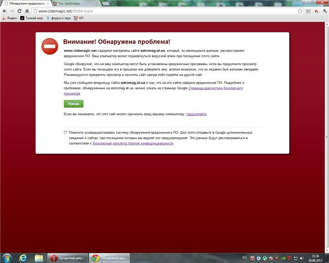 На форуме показывает вирус. 3c163eccdfd3