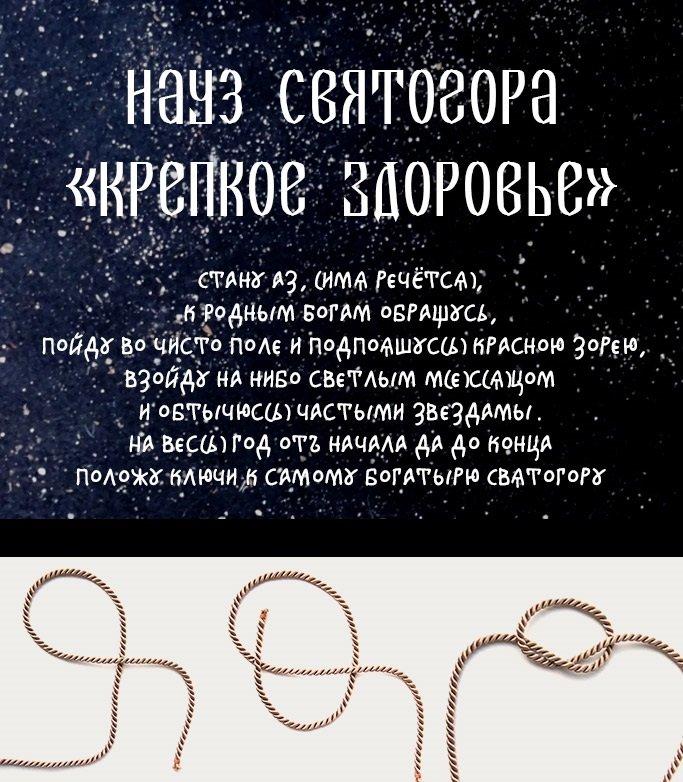 Славянские наузы: здоровье сплетённое руками B8e4d2d39b37