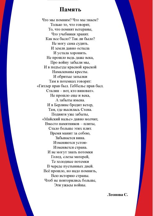Поэтическая страничка - Страница 3 Df65c1f65824