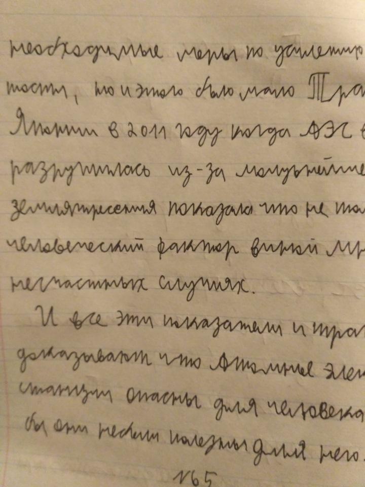 Каллиграфия или исправление почерка у детей. - Страница 5 Db5f8e6d4fb1