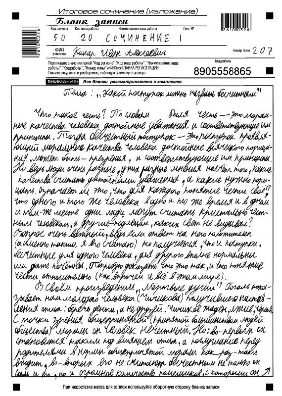 Каллиграфия или исправление почерка у детей. - Страница 7 C9ad76e6e930