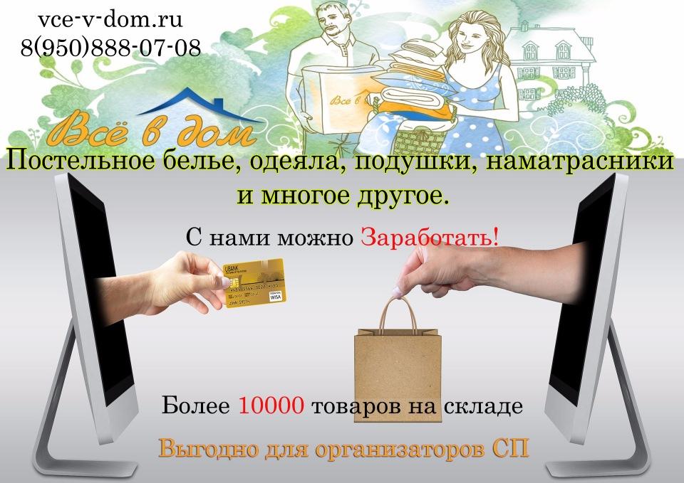 Приглашаем Организаторов Совместных Покупок - Страница 4 Aa8ea03aa87b