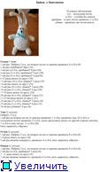 Вязаные мишки и другие звери 88fec874192et