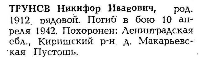 Труновы из Мичуринского района (участники Великой Отечественной войны) Ef5658bbb98c