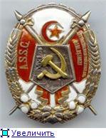 Ордена Советских Республик. 5a611870432et