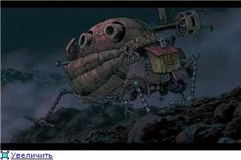 Ходячий замок / Движущийся замок Хаула / Howl's Moving Castle / Howl no Ugoku Shiro / ハウルの動く城 (2004 г. Полнометражный) - Страница 2 1c972bd752d6t