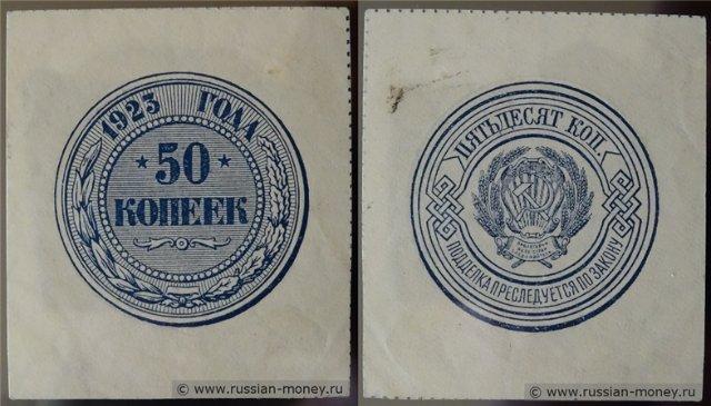 Экспонаты денежных единиц музея Большеорловской ООШ 53d4a209c53d