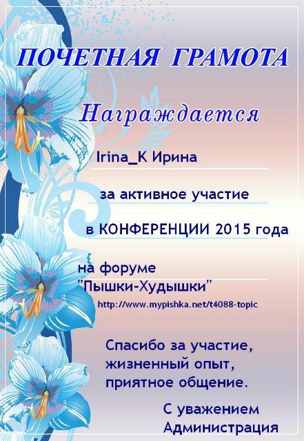 Страничка Irina_K, Бакалавр - 2*2 этап  - 1 часть - Страница 22 8da08698f458