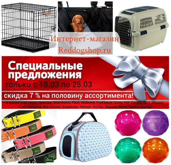 Интернет-магазин Red Dog- только качественные товары для собак! - Страница 3 8b19578c9a5b