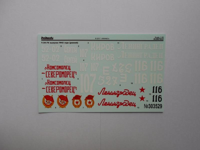 Обзор Т-34-76 выпуск начала 1943г 1/35 (Моделист №303529) 4b7caa8871e6