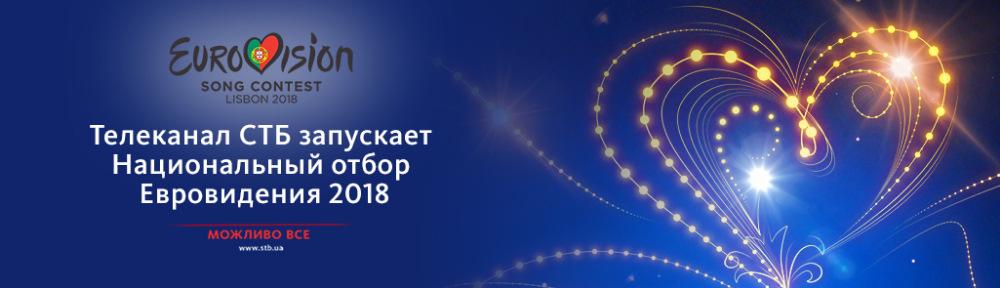 Евровидение - 2017 - Страница 17 Fc45e25045a5