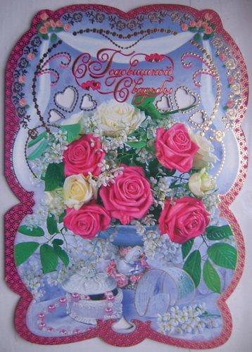 Поздравляем Елену(Лёлюшка ) с годовщиной свадьбы!!!!! B7a563fba30e