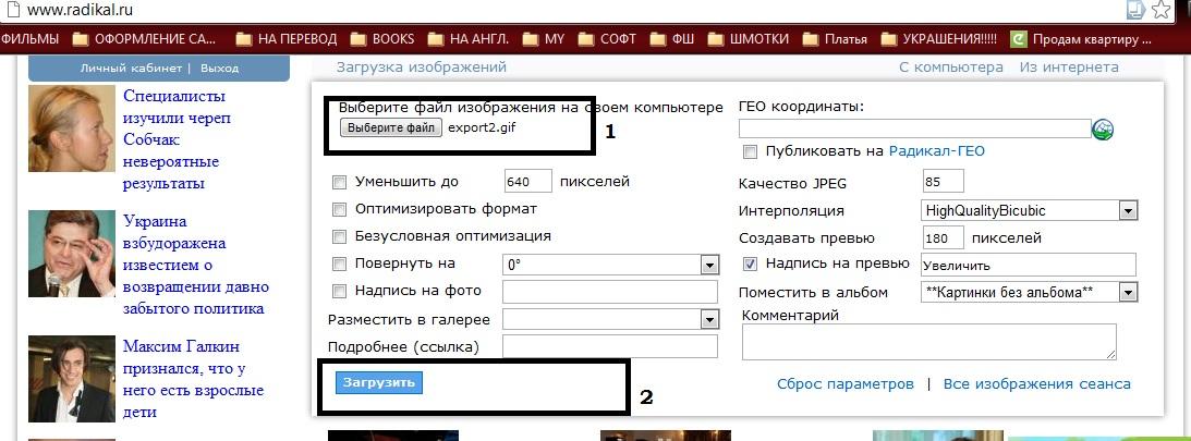 Как грузить картинки на хостинг хранения картинок  A28727c773cf