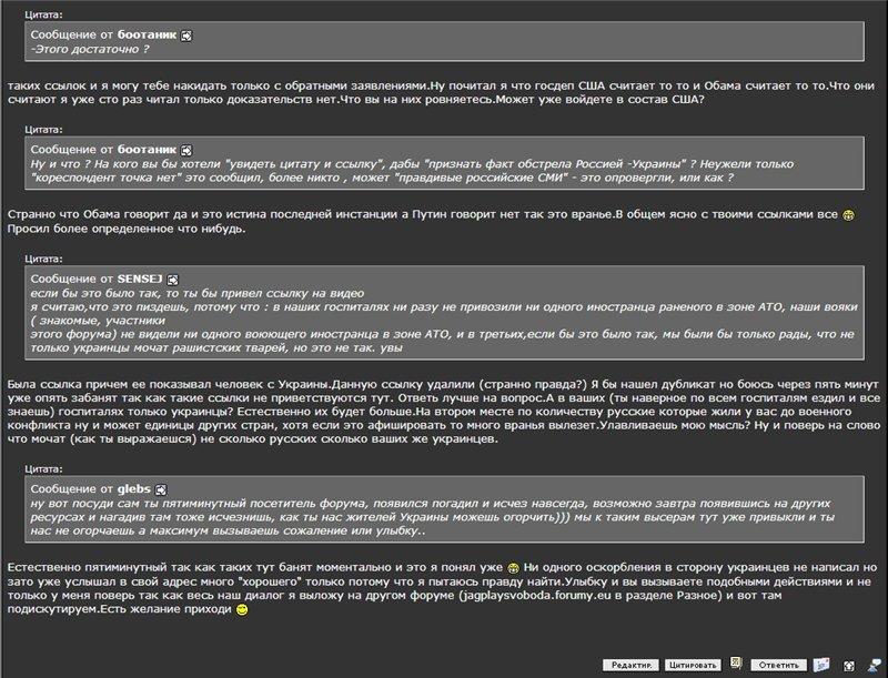 Один день на украинских политических форумах 0bac69cec63c