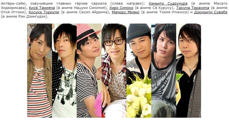 Поющий принц: реально 1000% любовь / Поющий принц: реально 2000% любовь / Uta no Prince-sama: Maji Love 1000% / Uta no Prince-sama: Maji Love 2000% (2011 - 2014 гг., 2 сезона) A5ac2c29787a