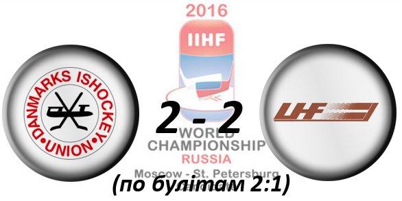 Чемпионат мира по хоккею с шайбой 2016 7cf8a48a7281