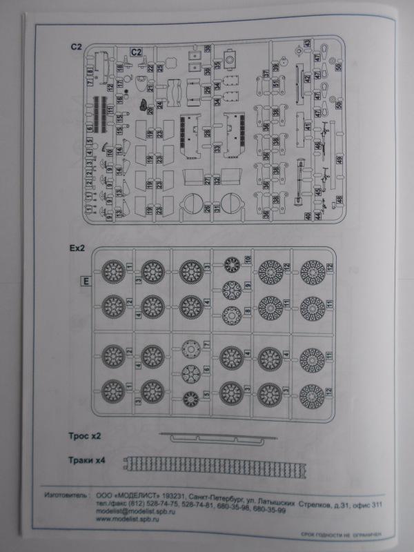 Обзор Т-34-76 выпуск начала 1943г 1/35 (Моделист №303529) B315ea68db19