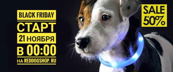 Интернет-магазин Red Dog- только качественные товары для собак! - Страница 7 888fba126f59