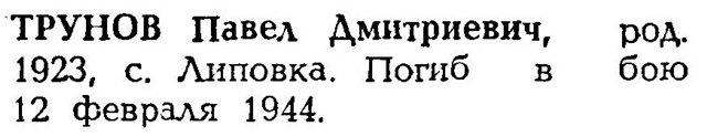 Труновы из Липовки (участники Великой Отечественной войны) - Страница 2 A3ca83de0963