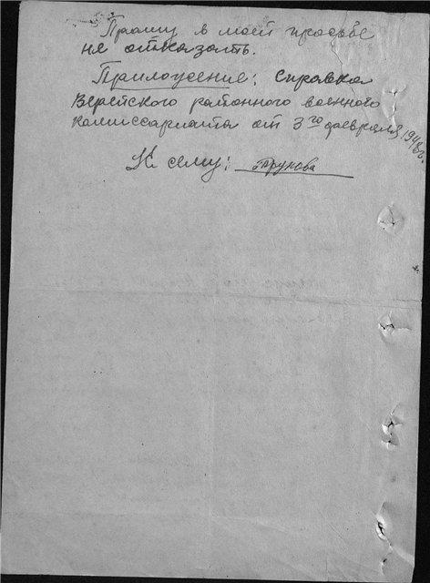 Труновы из Липовки (участники Великой Отечественной войны) - Страница 3 1551d83ce9b0