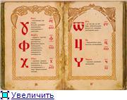 Буква ОМ в древлеславянской буквице 51fafb80d02dt