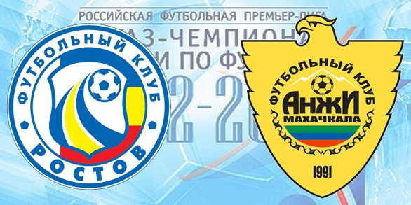 Чемпионат России по футболу 2012/2013 0a2452ea9c1b