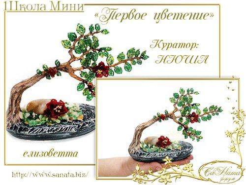 """Выпуск Школы Мини - """"Первое цветение"""" Deade2d90900t"""