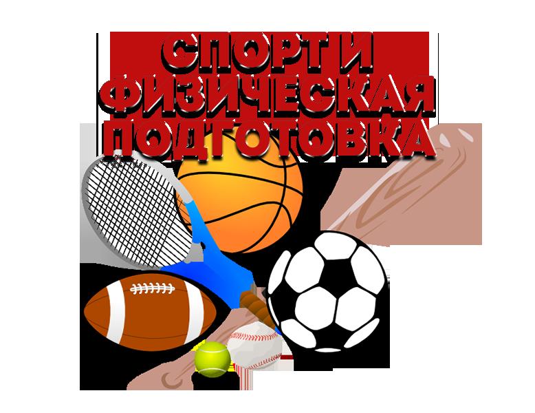 Спорт и физическая подготовка 1918ea3ca066
