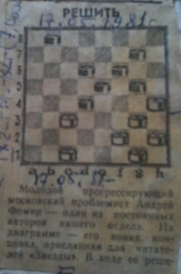 Уточнение первоисточников публикаций(проблемы в русские шашки) - Страница 5 82fbdf656084