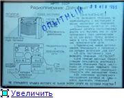 """Радиоприемник """"Дорожный"""". 5635f05d3c5et"""