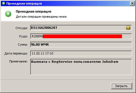 RegServise.ru - новый сайт, где можно заработать 67a9c6878c44